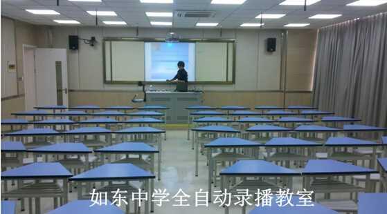 江苏省如东高级中学全自动录播教室